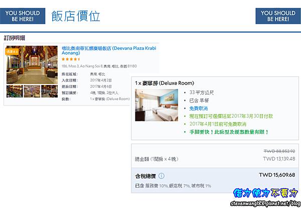 泰國甲米(Krabi)旅遊分享-酒店價位
