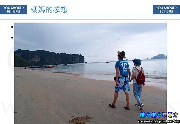 與媽媽散步於沙灘上