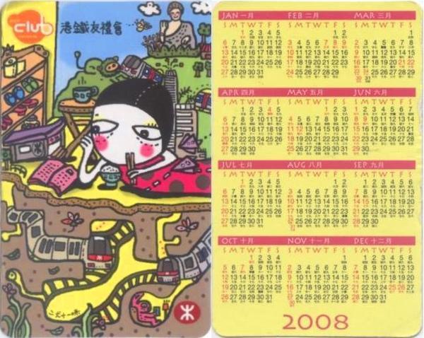 calendar MTR.jpg