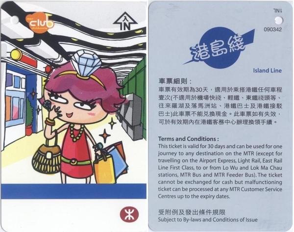 MTR-free ticket 0010s.jpg