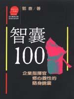 智囊100(一)1988/01/16