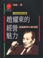 《趙耀東經營的魅力》19870116