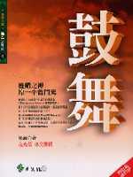 《鼓舞》推銷之神原一平奮鬥史19870801