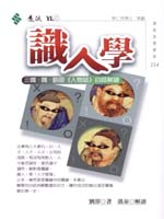 《識人學--人物志》翻譯19921014