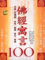 《佛經寓言100》19960101