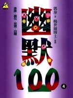 《幽默100四》19960316