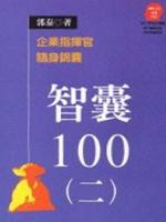 《智囊100(二)》