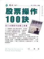 《股票操作100訣》