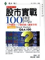 《股市實戰100問》最新修訂版