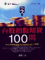 《台股指數期貨100問》