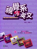 《視覺系英文》看北美555個實景學英文II 200405.01