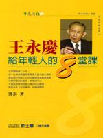 《王永慶給年輕人的8堂課》
