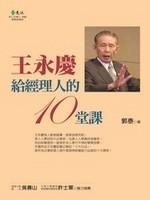 《王永慶給經理人的10堂課》