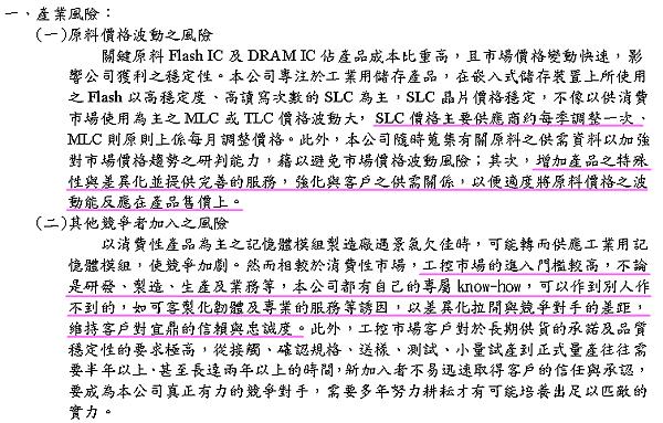 5289宜鼎_公開說明書(產業風險)2015.04.25