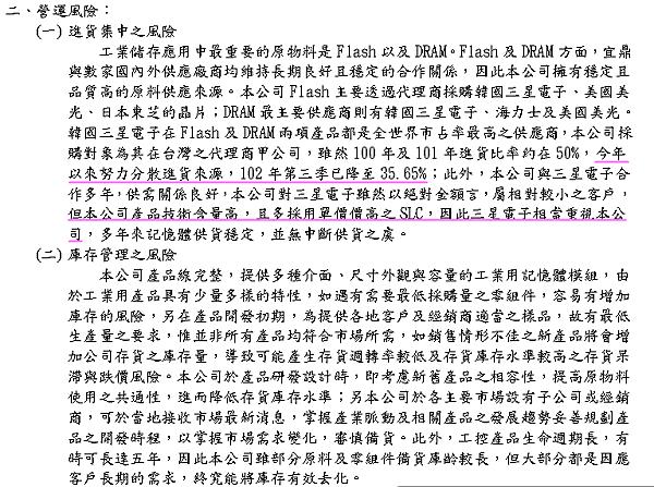 5289宜鼎_公開說明書(營運風險)2015.04.25