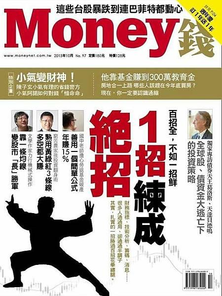 Money第97期封面_2015.10