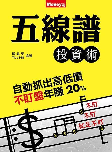 五線譜投資術-封面ok (1)