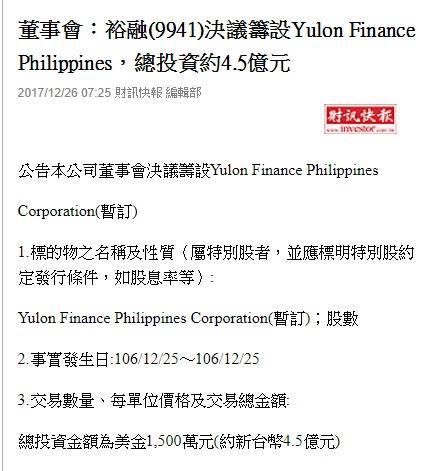 9941裕融_.以4.5億元籌設菲律賓子公司Yulon Finance Philippines2017.12.27