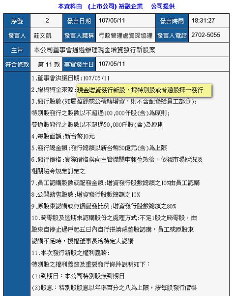 9941裕融_特別股50億增資重訊2018.07.04