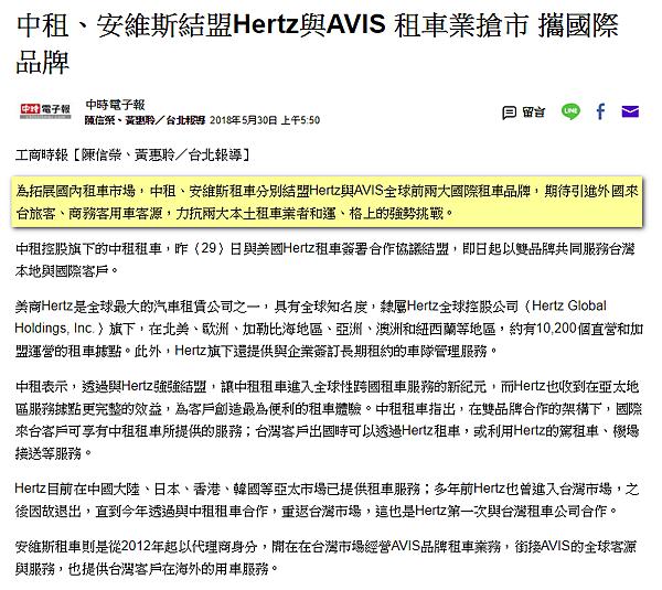 9941裕融_2018年Hertz及AVIS搶進台灣2018.07.04