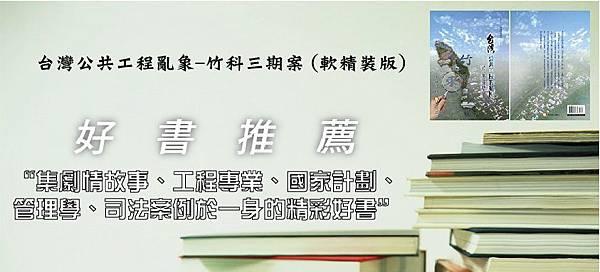 竹三案-年輕人的未來