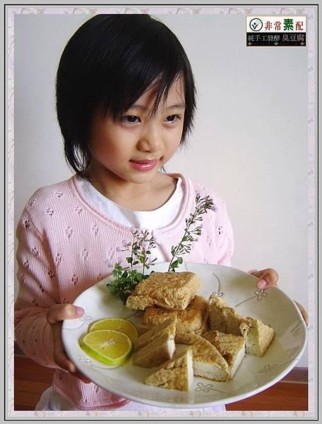臭豆腐西施-Model05
