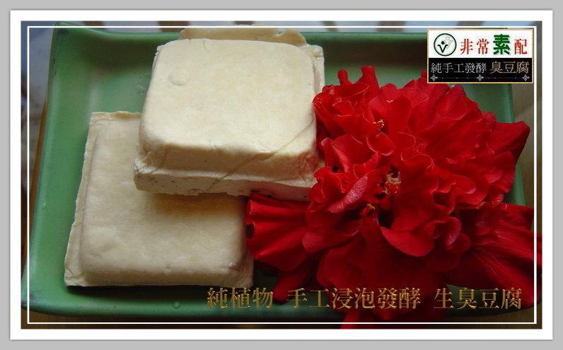 生臭豆腐宣傳樣品