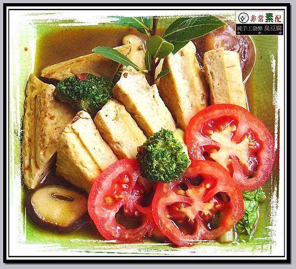 清蒸桂枝香椿臭豆腐