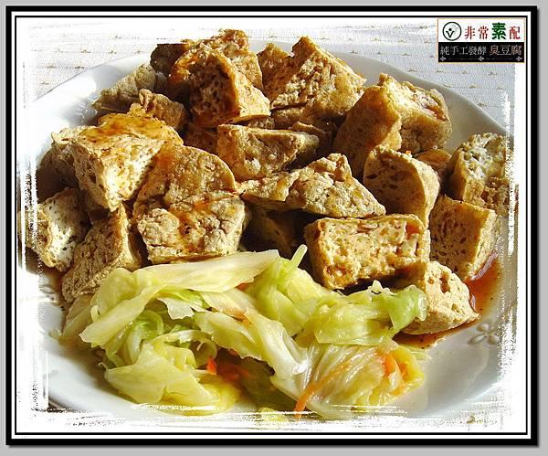 臭豆腐與泡菜