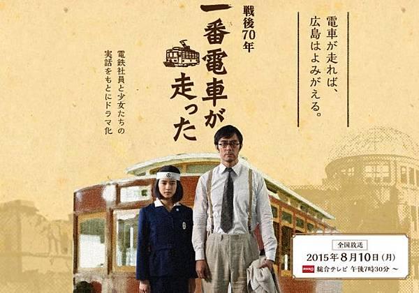 「廣島電車 阿部寬」的圖片搜尋結果