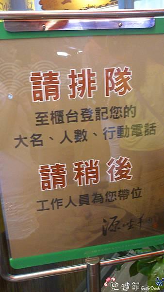 1020728高雄岡山源坐羊肉 (18).jpg