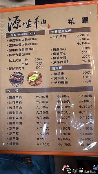 1020728高雄岡山源坐羊肉 (24).jpg