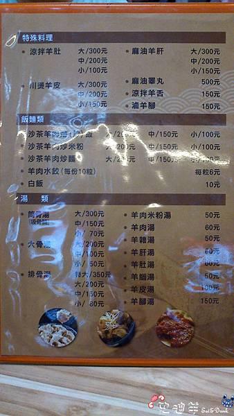 1020728高雄岡山源坐羊肉 (25).jpg