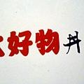 1020730台中大好物 (6).jpg