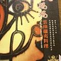 1020731清境魯媽媽 (18).jpg