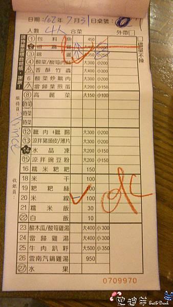 1020731清境魯媽媽 (33).jpg