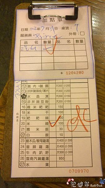 1020731清境魯媽媽 (34).jpg