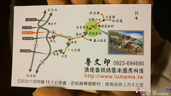 1020731清境魯媽媽 (41).jpg