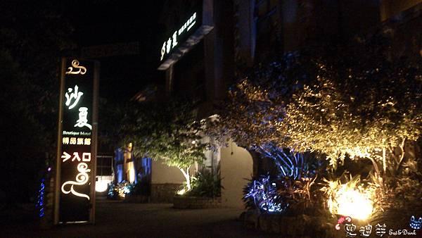 1020729台中沙夏汽車旅館 (1).jpg