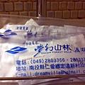 1020731清淨夢幻山林_貼心小物 (2).jpg