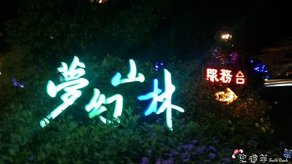 1020801清淨夢幻山林_公共空間 (21).jpg
