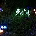 1020801清淨夢幻山林_公共空間 (22).jpg