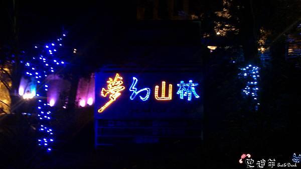1020801清淨夢幻山林_公共空間 (23).jpg