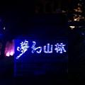 1020801清淨夢幻山林_公共空間 (24).jpg