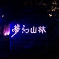 1020801清淨夢幻山林_公共空間 (25).jpg