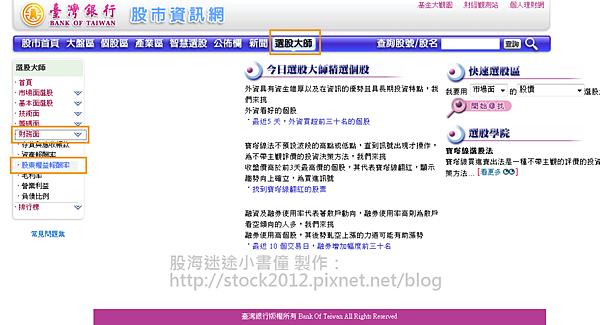 臺銀的股市資訊網_ROE查詢03