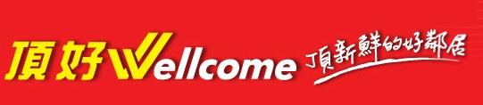全聯福利中心,頂好超市 Wellcome,松青,刷信用卡優惠活動,便利商店展店策略三大超市 (信用卡點數,單筆消費,營業時間,dm,門市,電子發票,股票,退貨,抽獎)
