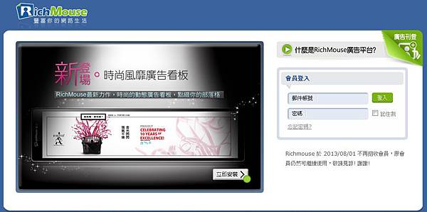 [部落格廣告] Richmouse 網路廣告無預警宣布暫停申請服務,看來是要默默退場? (CTM,曝光式廣告,Bloggerads,Tagtoo,Yahoo大聯盟計畫,被動收入,在家網路賺錢)