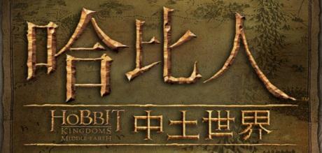 哈比人中土世界陣營測試分享 The Hobbit,Kingdoms of Middle-earth (意外旅程,荒谷惡龍,線上看2,奇境再返,魔戒三部曲,精靈女王,甘道夫)