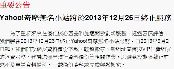 Yahoo雅虎奇摩無名小站部落格關閉關站,痞客邦會是下一個?人氣搬家,原因為什麼 (手機版,資料備份,下載,影音,網誌,音樂,相簿看光光,破解)